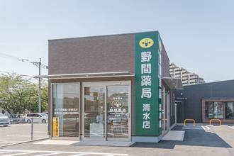 野間薬局 清水店