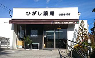 ひがし薬局 四王寺坂店 外観