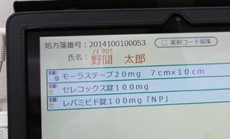 錠剤監査システム