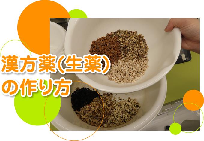 漢方薬(生薬)の作り方