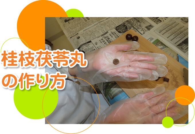 桂枝茯苓丸の作り方