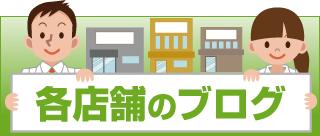 各店舗のブログ