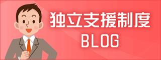 独立支援制度ブログ