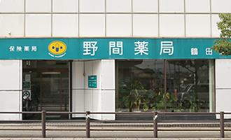 野間薬局 鶴田店 外観