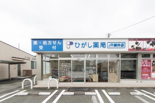 ひがし薬局 JR御井店 外観